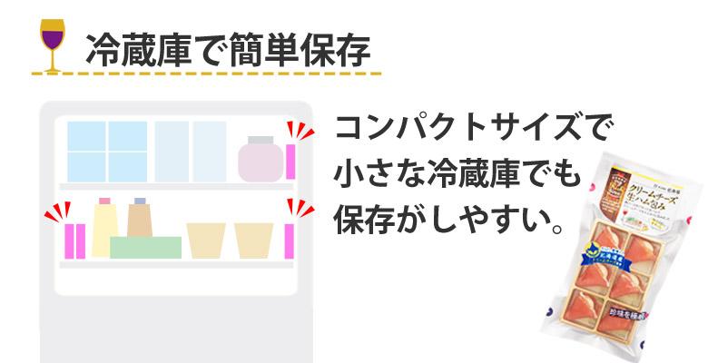伍魚福飲食店専用クリームチーズ生ハム包み冷蔵庫で簡単保存