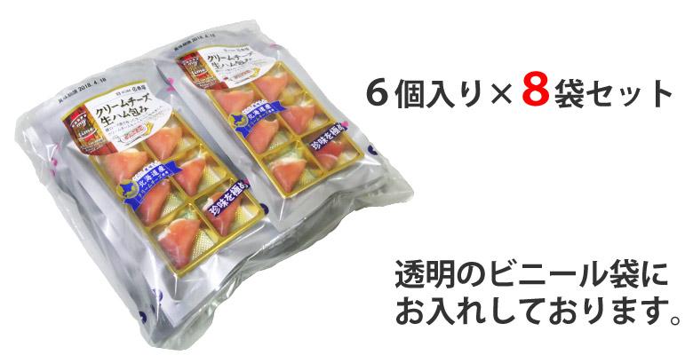 伍魚福飲食店専用クリームチーズ生ハム包みお届の状態袋