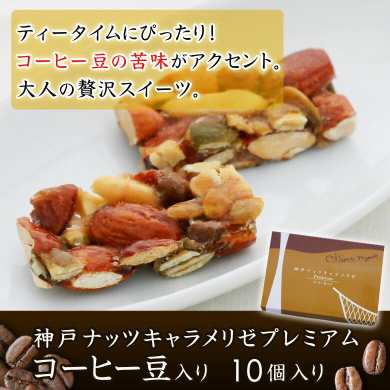 伍魚福の神戸ナッツキャラメリゼコーヒー味fv