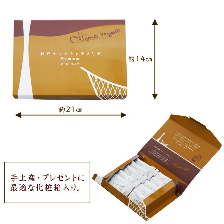 伍魚福の神戸ナッツキャラメリゼコーヒー味開封