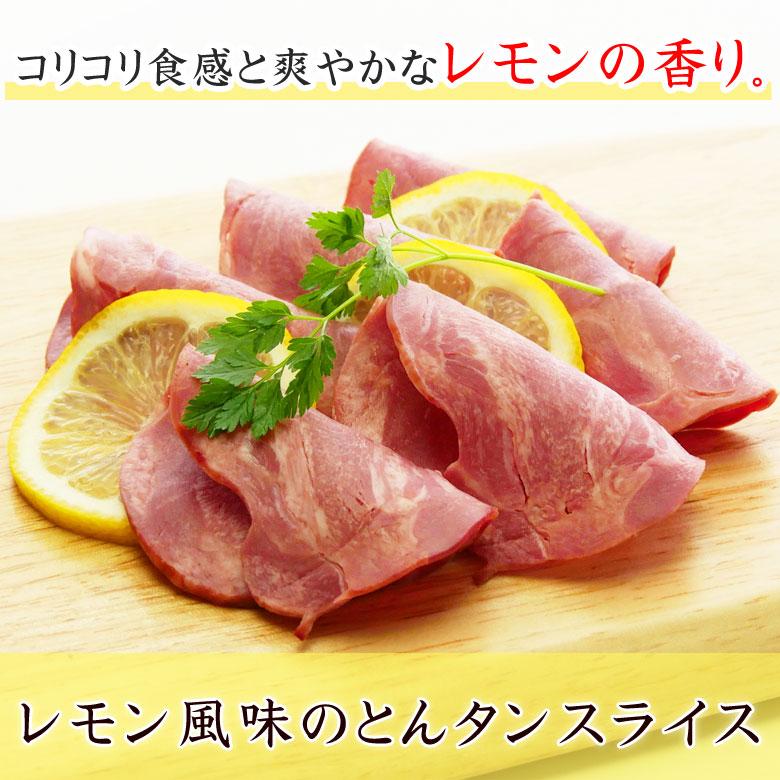 とんタンレモン1