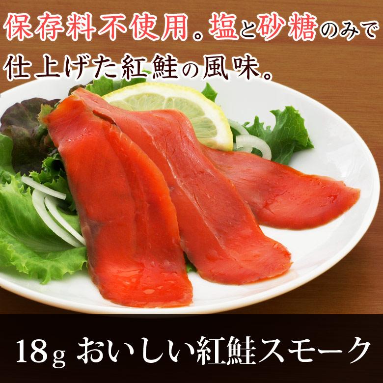 伍魚福のおいしい紅鮭スモーク