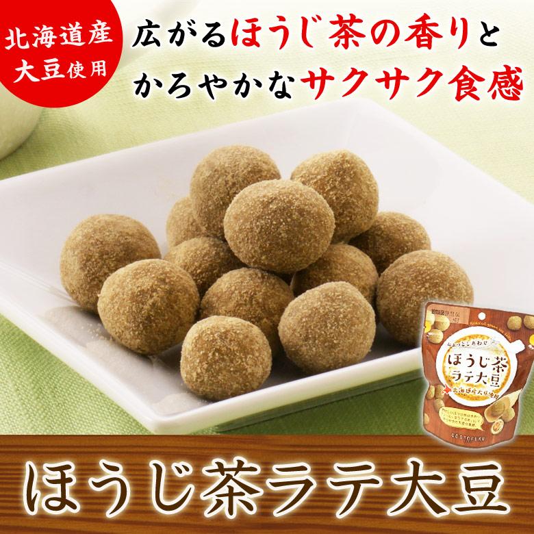 ほうじ茶ラテ大豆_fv