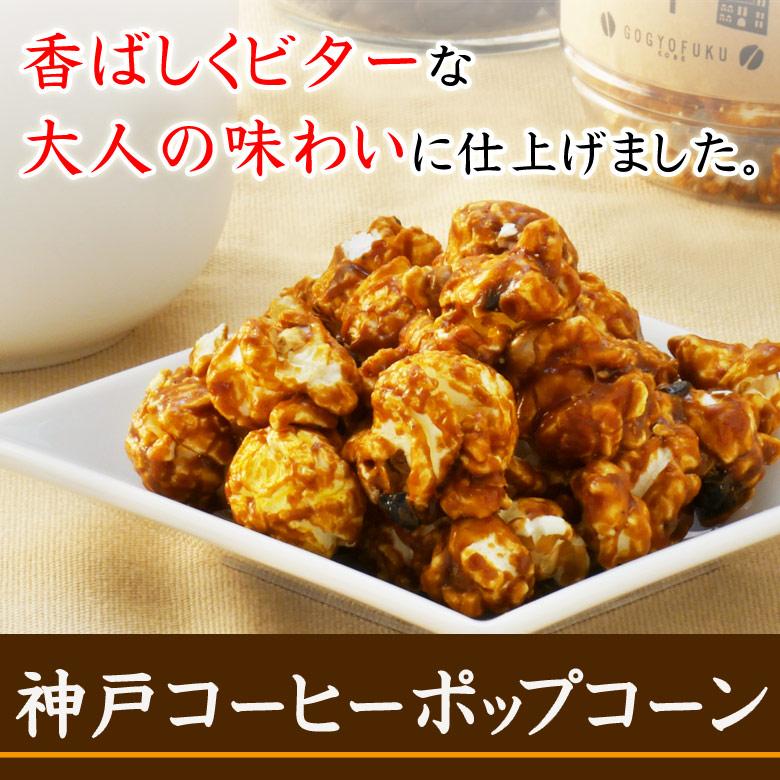 神戸コーヒーポップコーン