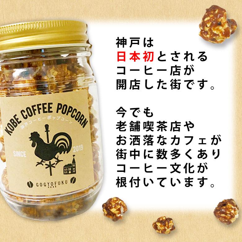 神戸コーヒーポップコーン_神戸発祥