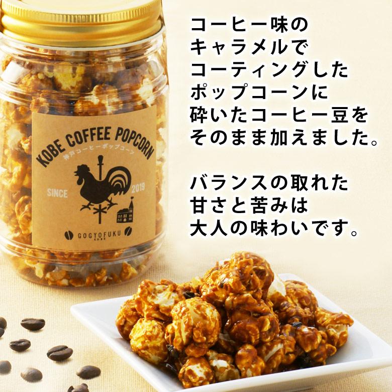 神戸コーヒーポップコーン_キャラメルコーティング