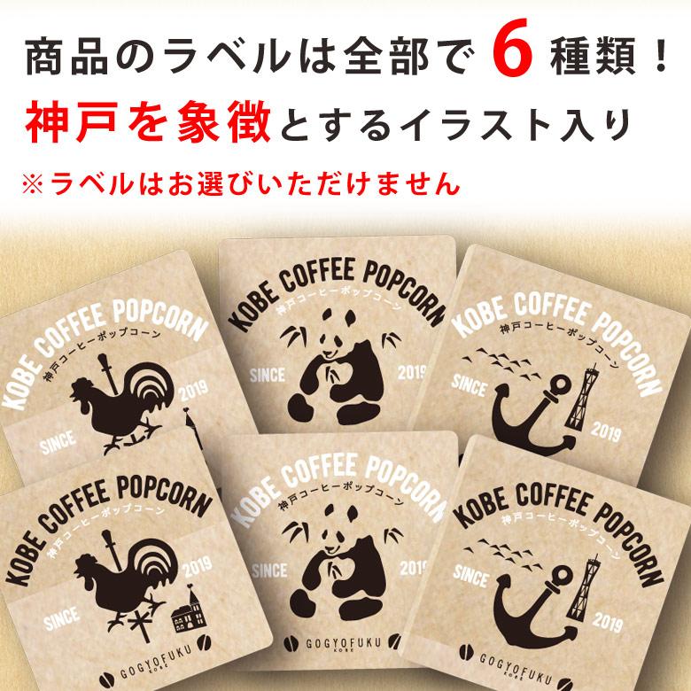 神戸コーヒーポップコーン_ラベル