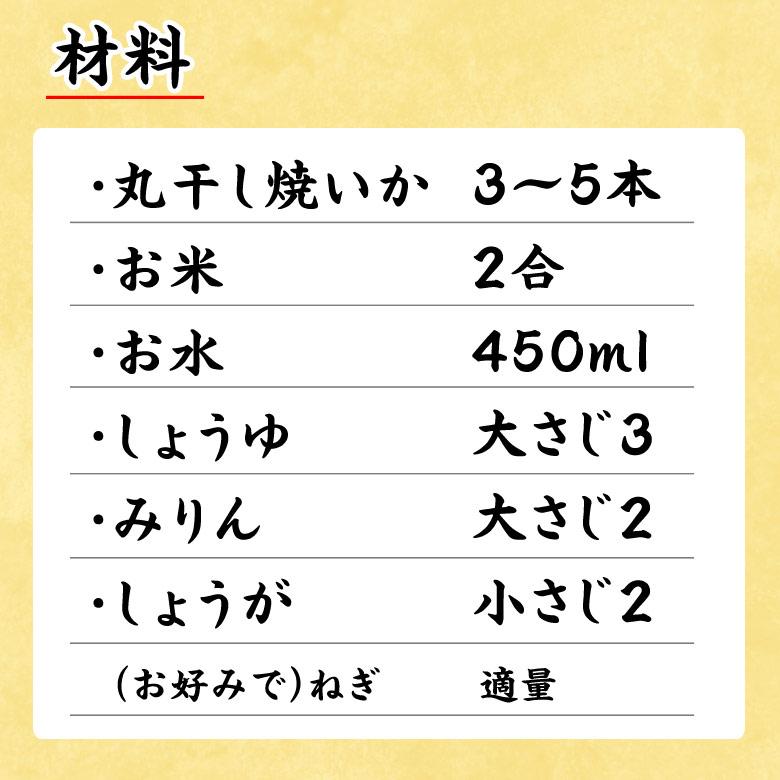 丸干し焼いか_アレンジレシピ1