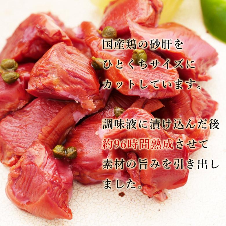 山椒が香る砂肝スモークの特徴