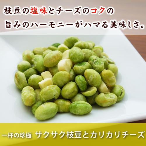 サクサク枝豆とカリカリチーズ