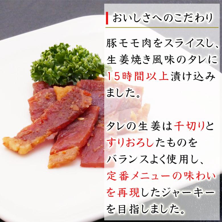 14g豚しょうが焼風ジャーキーの特徴