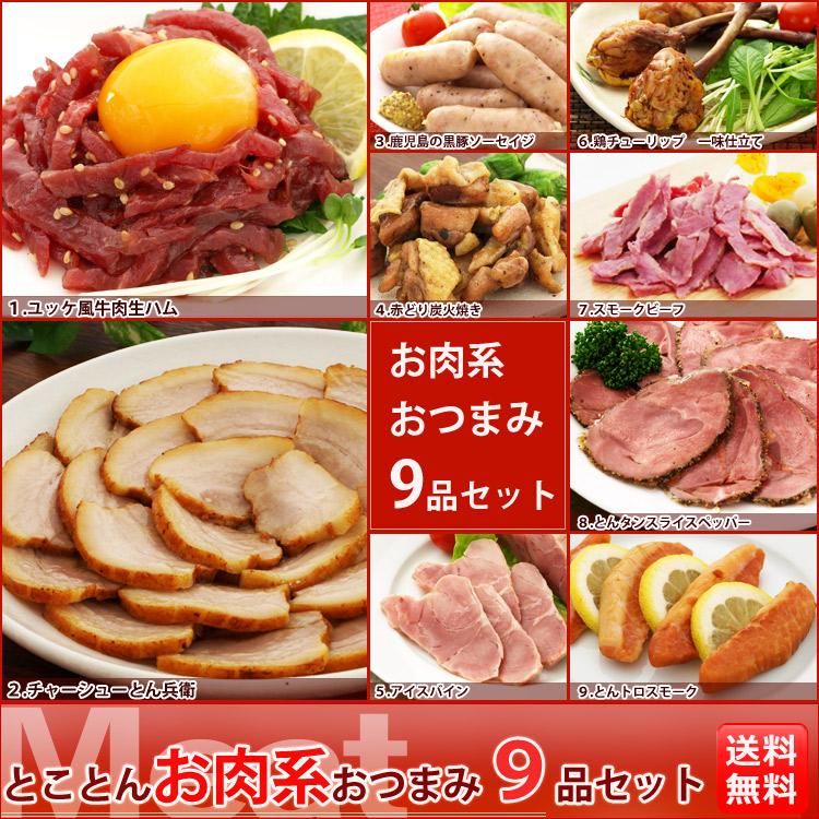 伍魚福とことんお肉_fv