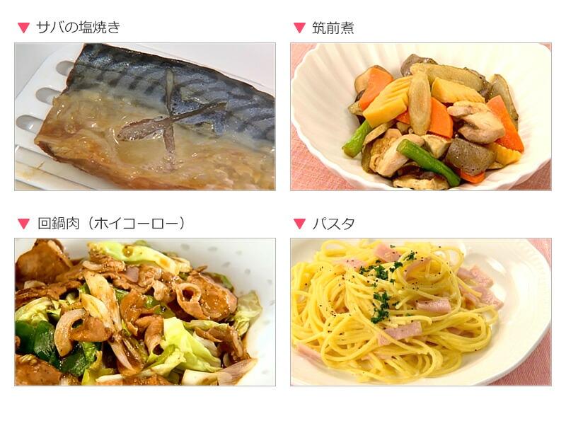サバの塩焼き 筑前煮 回鍋肉(ホイコーロー) パスタ
