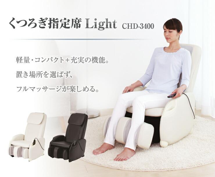 くつろぎ指定席 Light CHD-3400 軽量・コンパクト+充実の機能。置き場所を選ばず、フルマッサージが楽しめる。