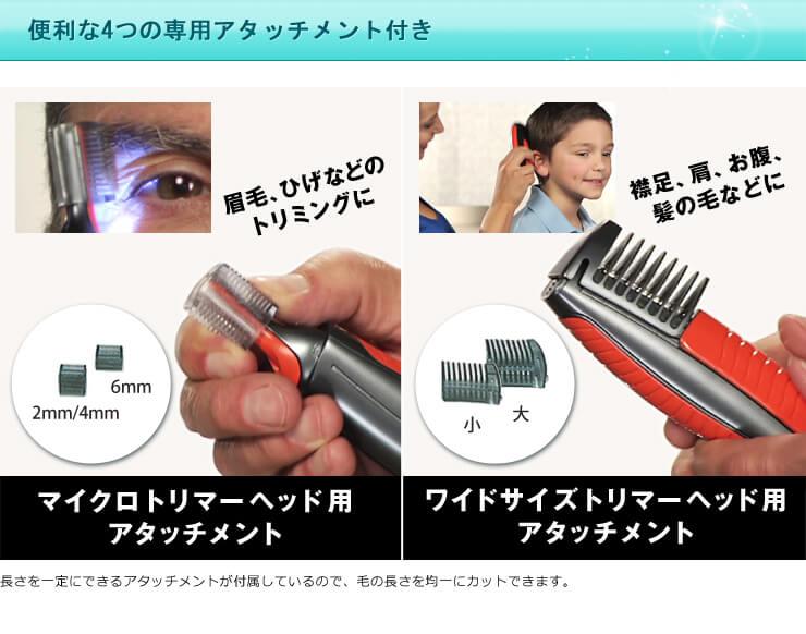 便利な4つの専用アタッチメント付き マイクロトリマーヘッド用:2mm/4mm、6mm ワイドサイズトリマーヘッド用:小、大 長さを一定にできるアタッチメントが付属しているので、毛の長さを均一にカットできます。