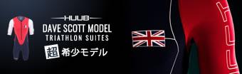 HUUB 数量限定・特注モデル DSトライアスロンスーツ