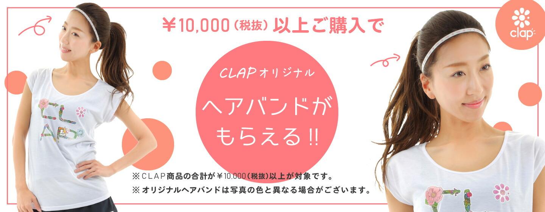 CLAP キャンペーン