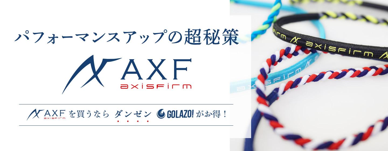 AXF アクセフ商品