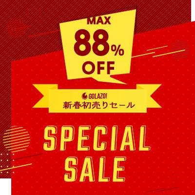 【MAX88%OFF】ゴラッソ!大決算セール