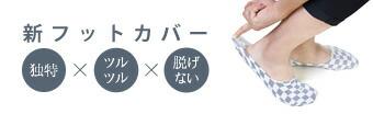 【脱げない×新素材×独特デザイン】ボラボラ カバーソックス