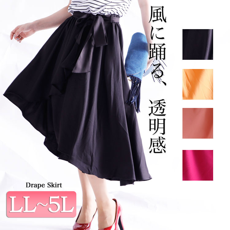 共布リボン付きドレープスカート