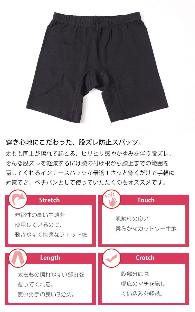 大きいサイズの股ずれ防止パンツ