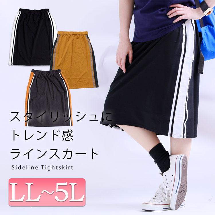 サイドラインタイトスカート