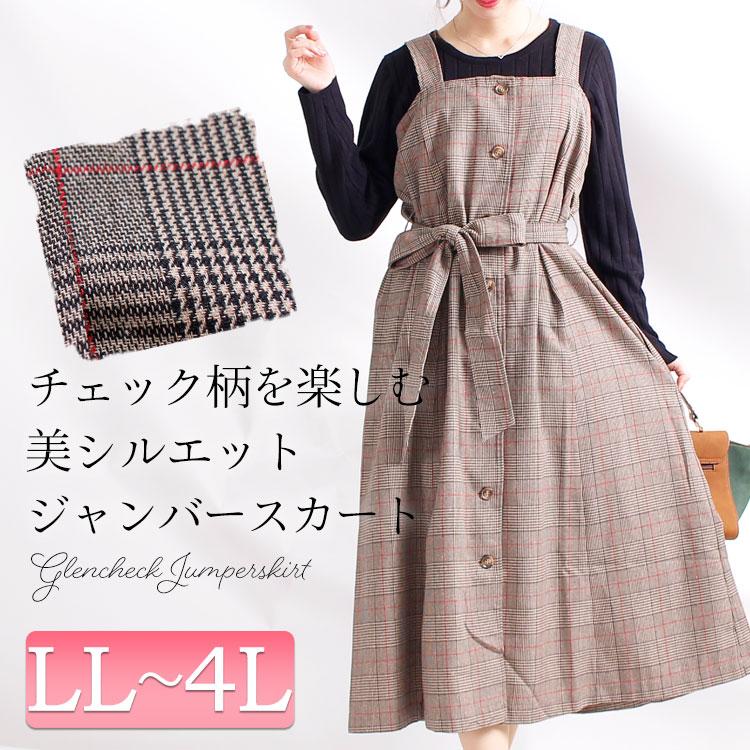 グレンチェック柄ジャンパースカート