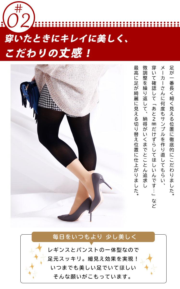 f6603afd5c2ca5 楽天市場】ずれる心配ナシのレギンスデザイン、 日本製フェイクレギンス ...