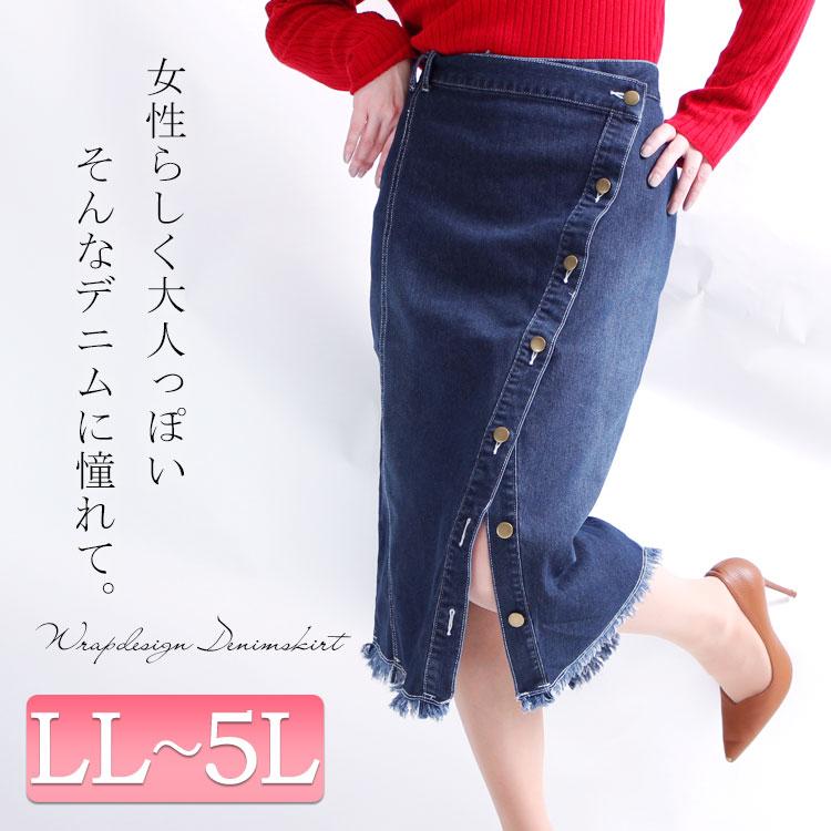 ラップ風デニムスカート