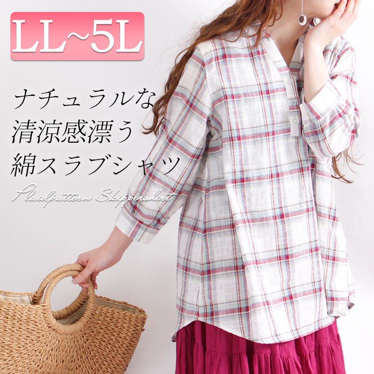 スキッパー綿スラブチェックシャツ