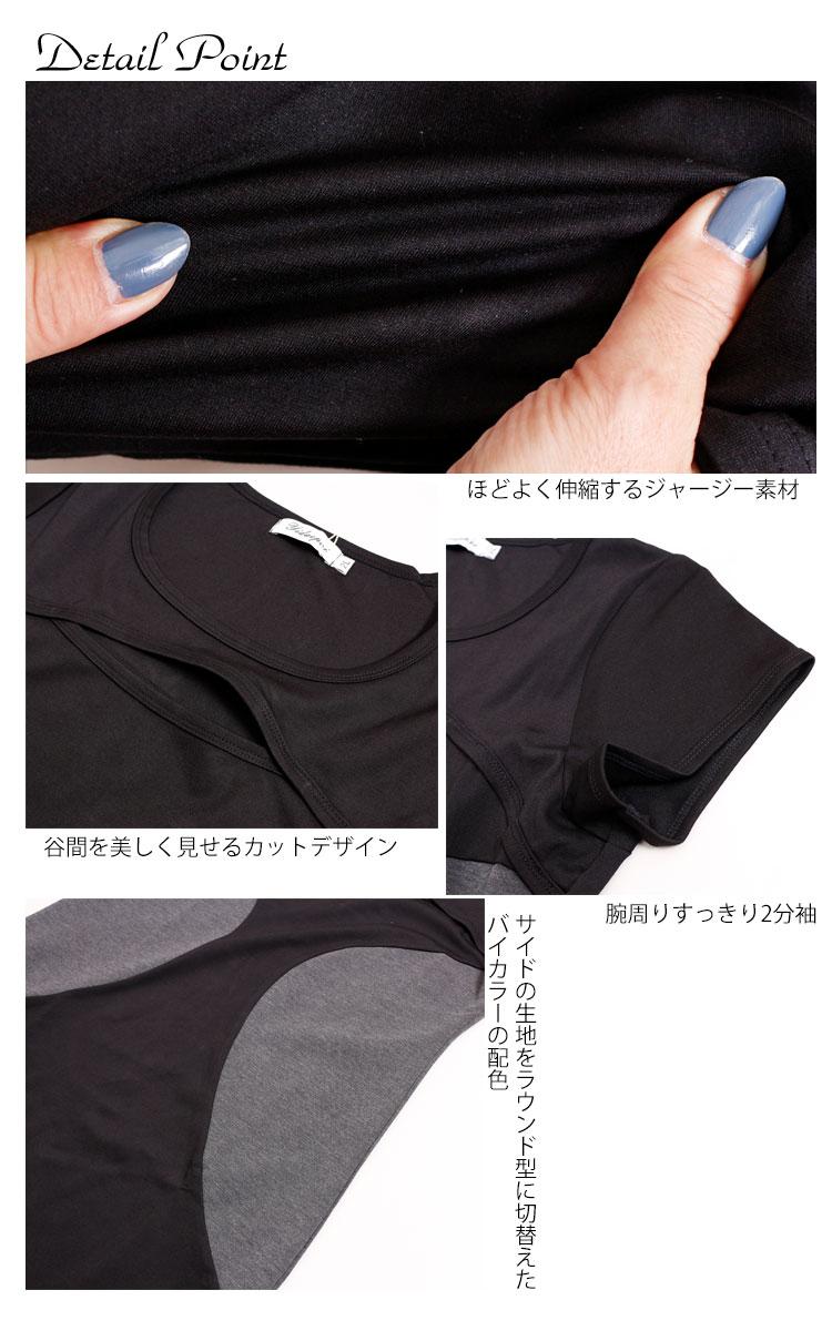 胸元カットタイトワンピース