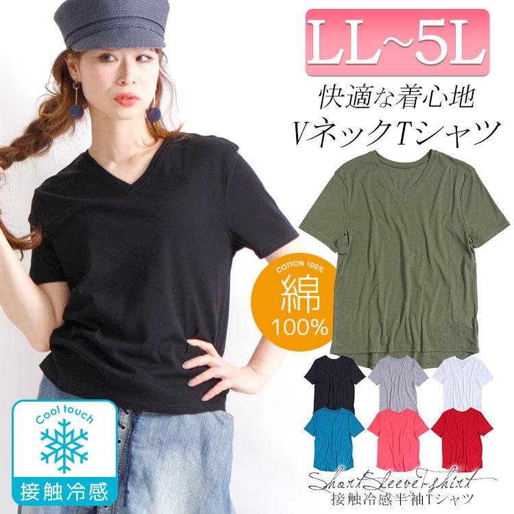 日本製接触冷感コットンTシャツ