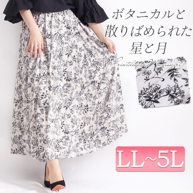 星×花柄タックギャザーロングスカート