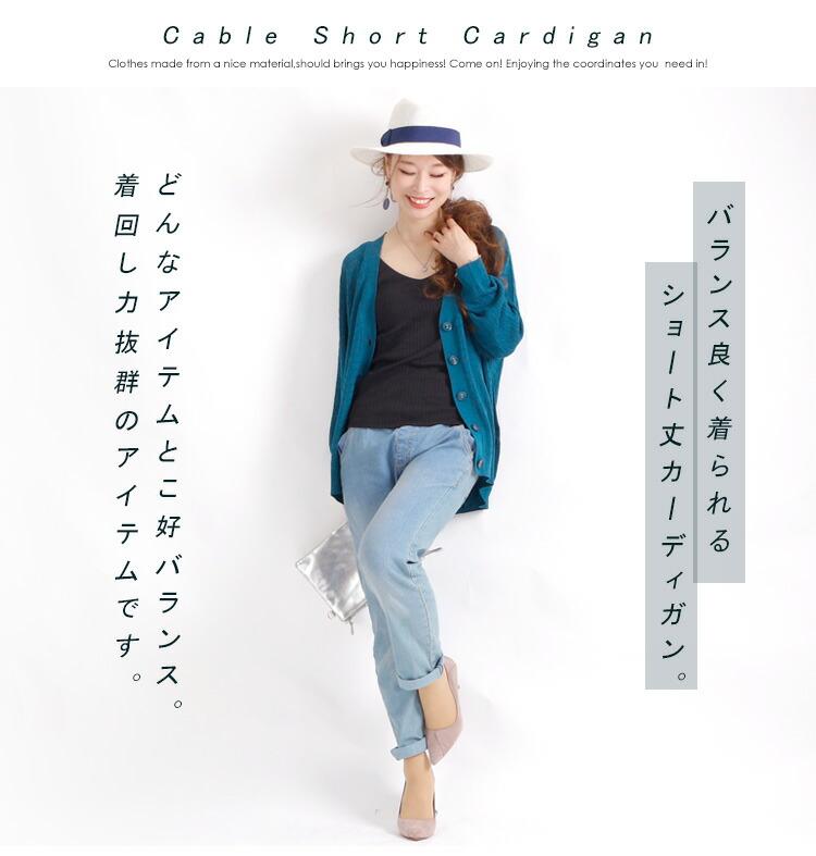 麻タッチケーブル編みショートカーディガン