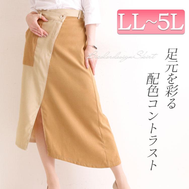 ラップ風バイカラースカート