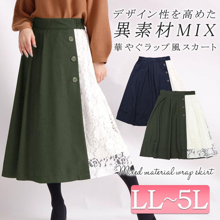 ラップ風レース切替えスカート