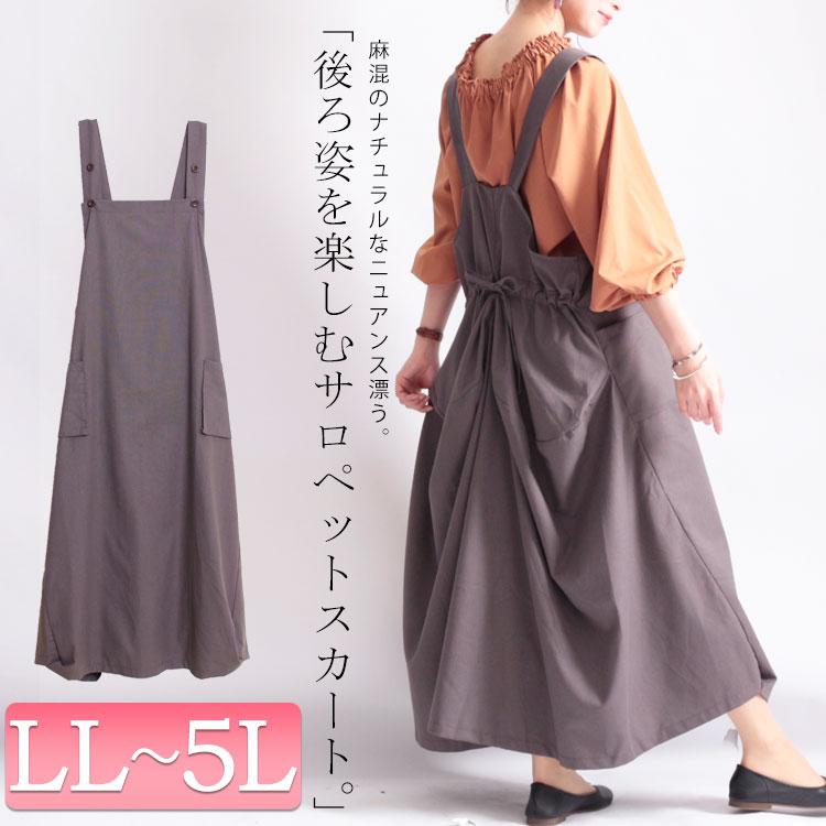 麻混ロング丈サロペットスカート