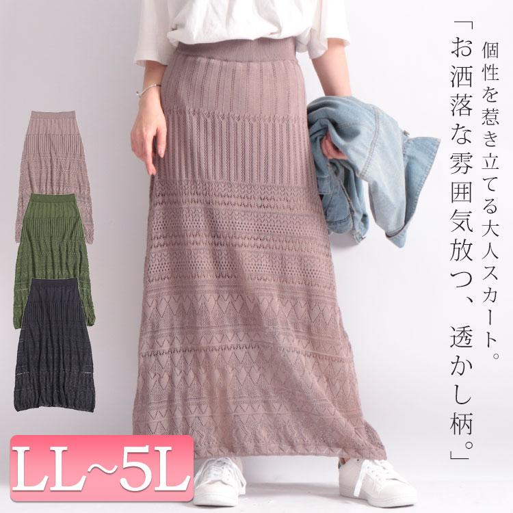 透かし柄切替えニットロングスカート