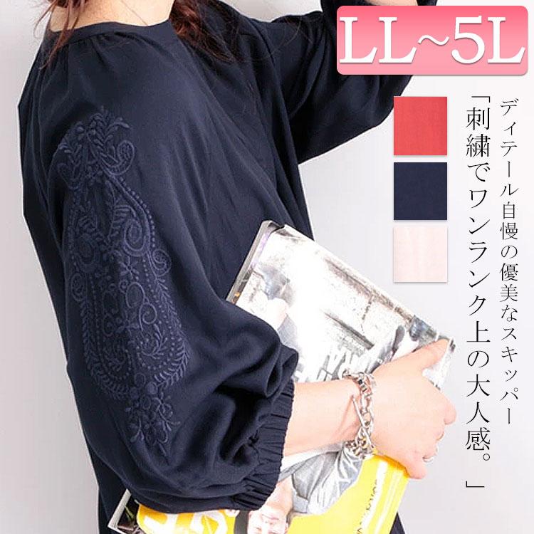 刺繍袖スキッパーシャツ