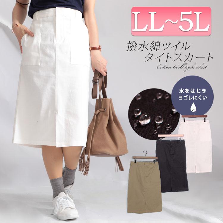 撥水綿ツイルタイトスカート