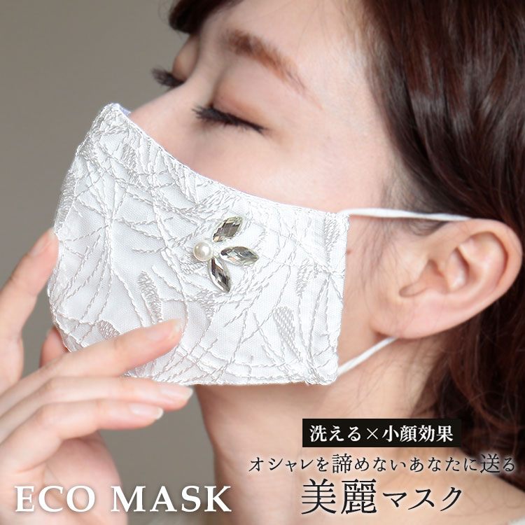 ビジュー付き刺繍レースコットンマスク