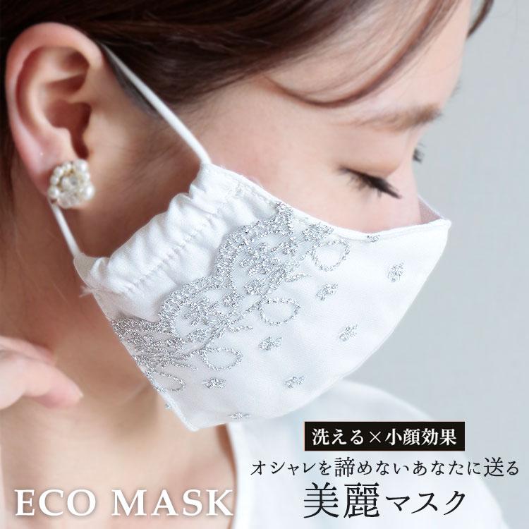 花柄ラメ刺繍レースコットンマスク