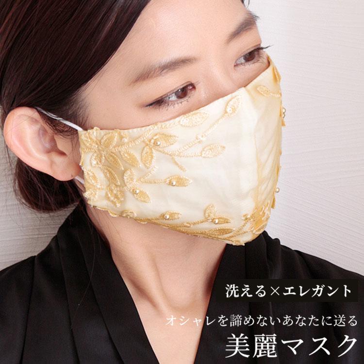 フェイクパール付き刺繍レースコットンマスク