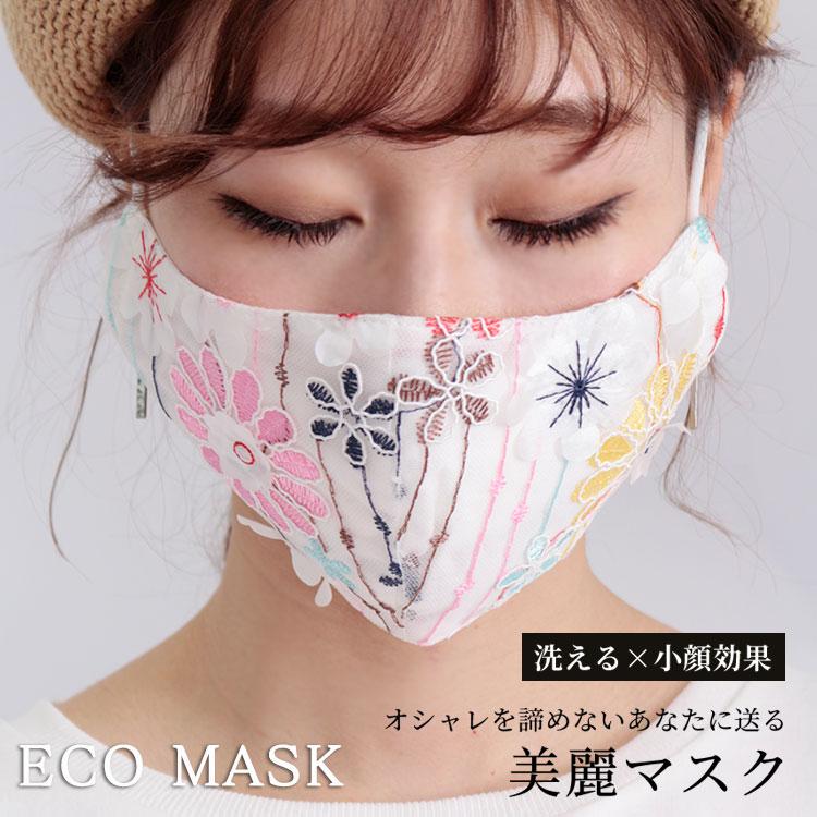 花柄刺繍レースコットンマスク