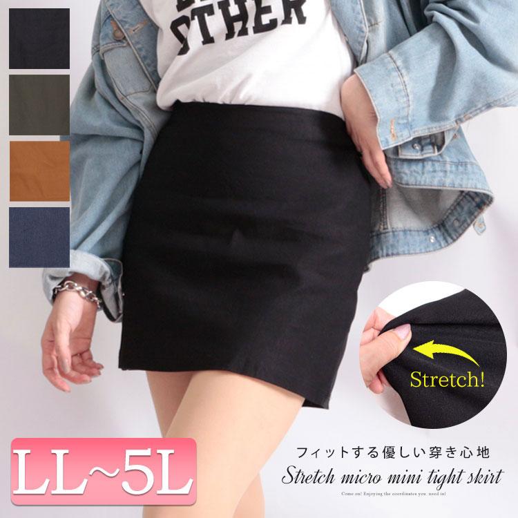 ストレッチマイクロミニタイトスカート