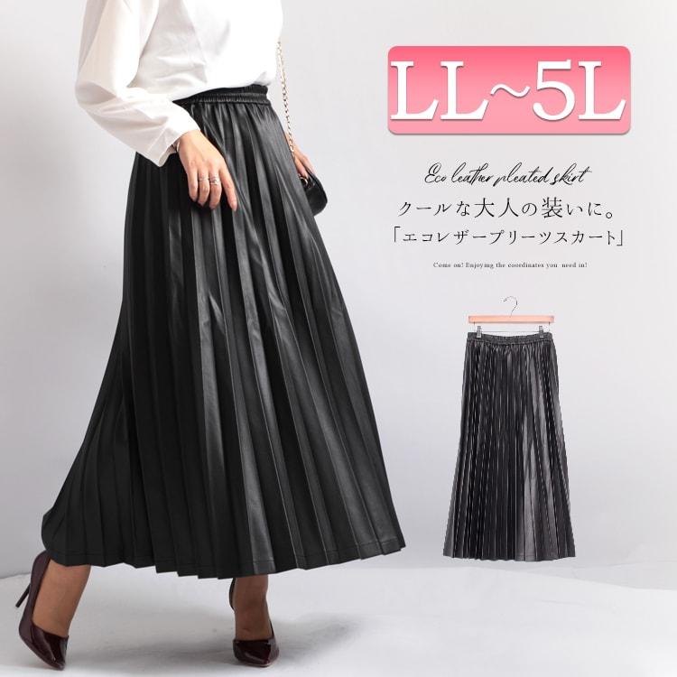 ビッグサイズ エコレザープリーツスカート