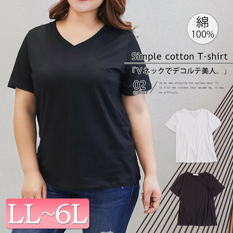 Vネックコットン半袖Tシャツ