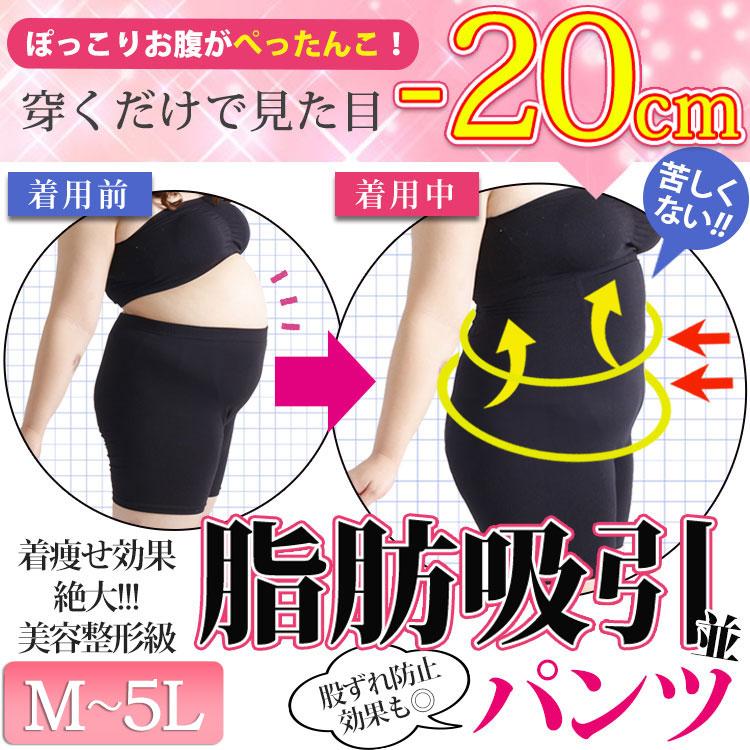 ぽっこりお腹、下腹痩せ!美容整形級!脂肪吸引並パンツ