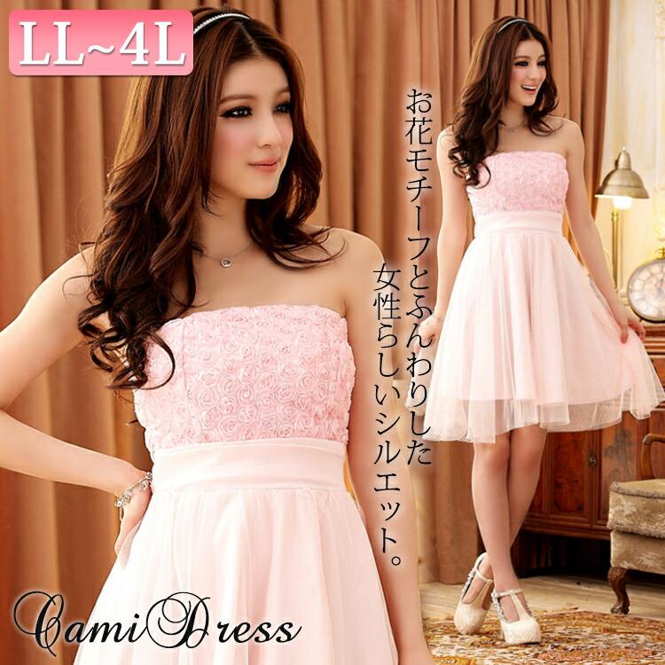 ピンクのフレアードレス